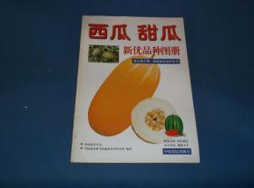 西瓜 甜瓜新优品种图册