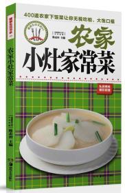 正版送书签xl~主食健康吃法东问西答 9787535657947 陈志田