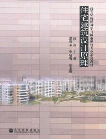正版送书签xl~住宅建筑设计原理 9787040248852 段翔