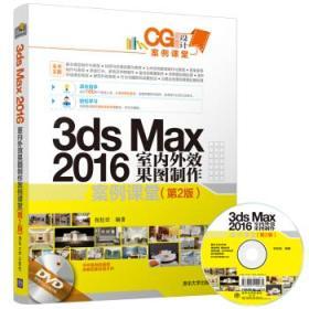 3ds Max 2016 室内外效果图制作案例课堂(第2版)(配光盘)(CG设计案例课堂)