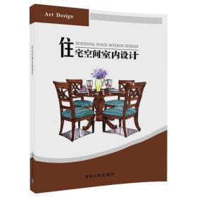 正版送书签xl~住宅空间室内设计 9787302487654 刘雅培