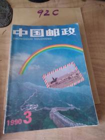 中国邮政1990.3售价0.01元