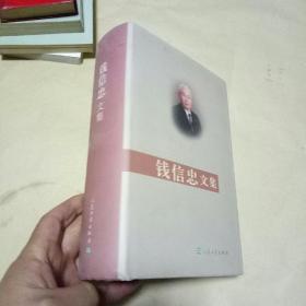 钱信忠文集