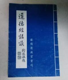 道德经讲义 沈阳蓬瀛宫重刊