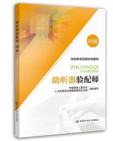 正版送书签xl~验配师-四级 9787516732212 中国残疾人联合会