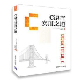 C语言实用之道