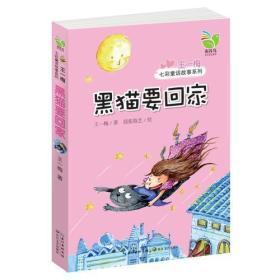 王一梅七彩童话故事系列:黑猫要回家