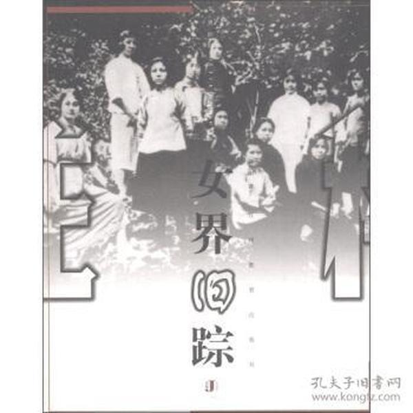 正版xe~女界旧踪 9787539234472 郭汾阳
