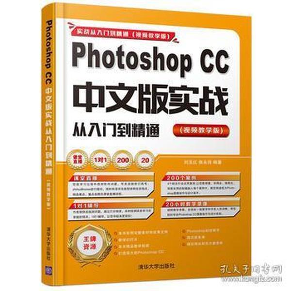 Photoshop CC中文版实战从入门到精通  视频教学版  配光盘  实战从入门到精通 视频