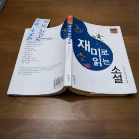 【韩文版】재미 시  有趣的小说 (ISBN:9788994103006)
