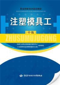 正版送书签xl~注塑模具工-(中级) 9787516728161 机械工业职业技