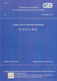 正版送书签xl~住宅设计规范GB50096-2011(英文版) 978711216945