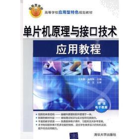 单片机原理与接口技术应用教程