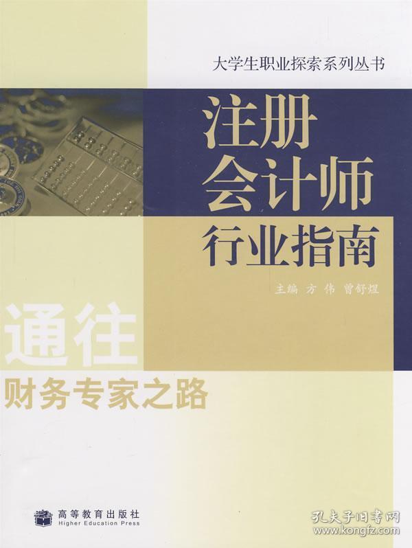 正版送书签xl~注册会计师行业指南 9787040252743 方伟 ,曾舒煜
