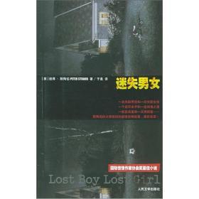 迷失男女=LOST BOY LOST GIRL