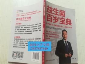 益生菌百岁宝典  王东升  四川科学技术出版社