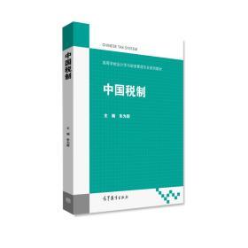 中国税制 暑期会员福利:积分兑好礼,团购更实惠!详情点击!! 朱为群 9787040453324