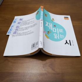 【韩文版】재미 시  有趣味阅读的诗  (ISBN:9788996228783)
