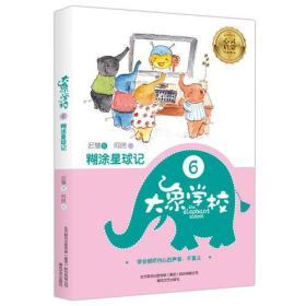 大象学校:糊涂星期记6