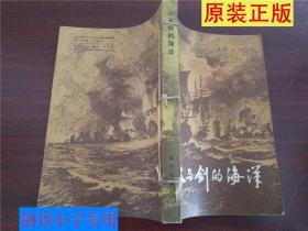 火与剑的海洋(古今中外历史上最著名的二十次海上战争)馆藏穿线