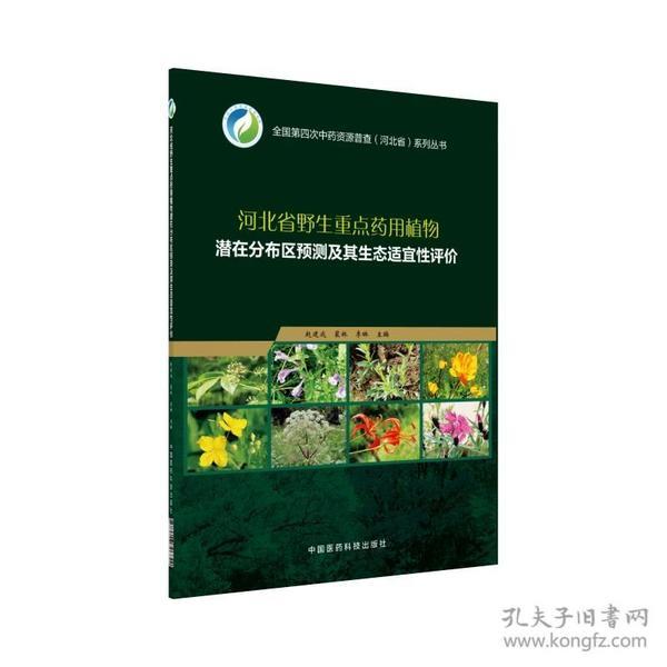 河北省野生重点药用植物潜在分布区预测及其生态适宜性评价