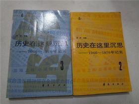 历史在这里沉思1966-1976年记实(第二、三卷)