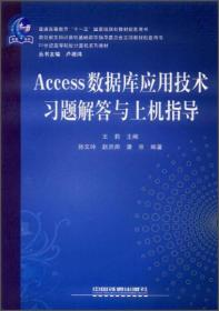 Access database application technology exercises solutions and computer guidance / 21st century college computer series teaching materials