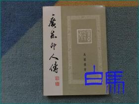 马国权 广东印人传 1974年初版