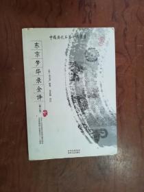 【东京梦华录全译(修订版)
