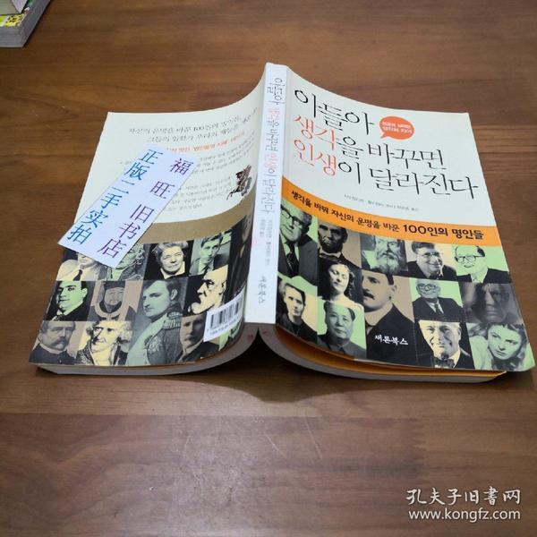 【韩文版】성공과 실패의 사고의 차이  成功和失败的思维差异  转折-100位名人改变命运的故事(ISBN:9788993536157)