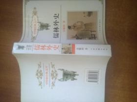儒林外史-中国经典文库