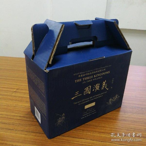 外教社中国名著汉外对照文库:三国演义(三卷本 汉英对照 套装共3卷)