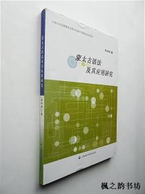 蒙太古语法及其应用研究(朱水林著 16开本上海社会科学院出版社 扉页缺少)