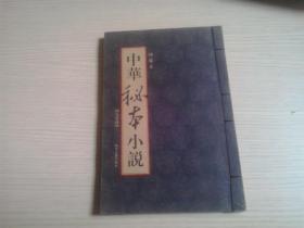 中华秘本小说--五美缘【下册】 绣像本,线装竖版