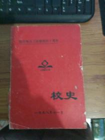 临汾地区卫校建校四十周年--校史