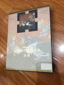 中国美术全集(漆器)