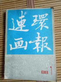 连环画报 1988 1.2.3.4(四本合售)