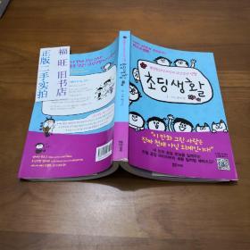 【韩文版】100 만 네티즌을 초토화  100万网民的网络漫画(ISBN:9788965460459)