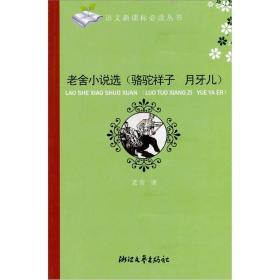 最新语文新课标必读丛书:老舍小说选(骆驼祥子·月牙儿)