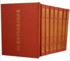 钦定武英殿聚珍版丛书-五十册