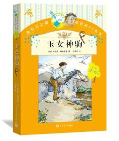 你长大之前必读的66本书 第二辑9-12岁 玉女神驹