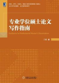 正版送书签xl~专业学位硕士论文写作指南(第2版) 9787111485964