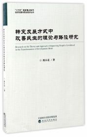 正版送书签xl~转变发展方式中改善民生的理论与路径研究 97875141