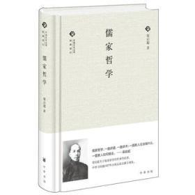 经典随行中国文化丛书:儒家哲学