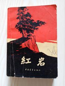 红岩(木刻插图本)