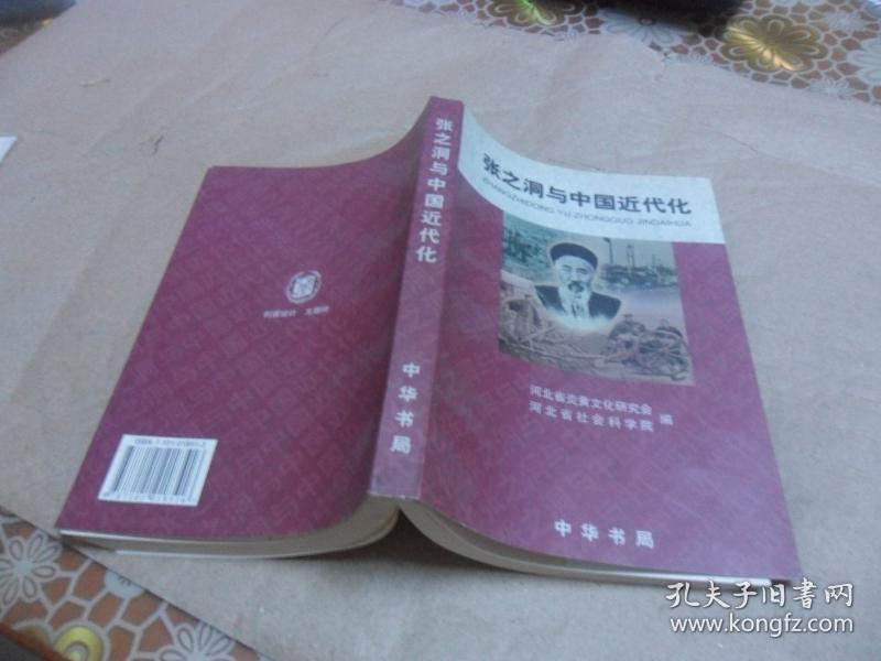 张之洞与中国近代化(正版现货)