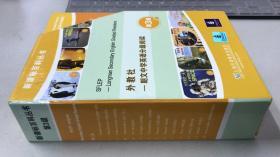 外教社·朗文中学英语分级阅读.第3级(全14册)