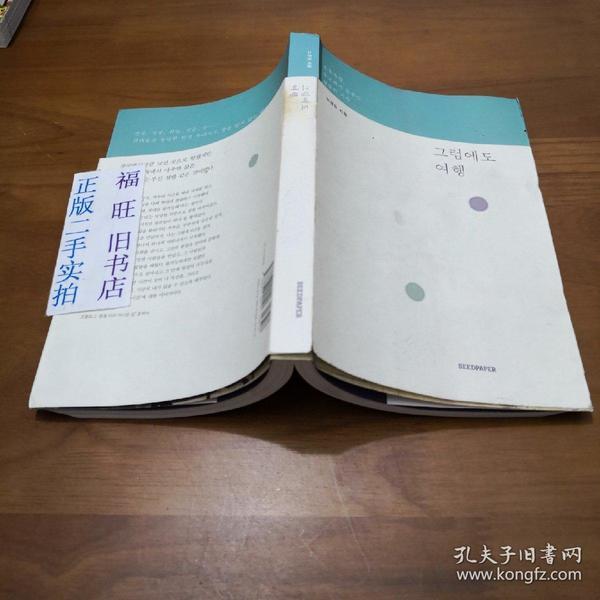 【韩文版】그럼에도 여행  旅行(ISBN:9788967940140)