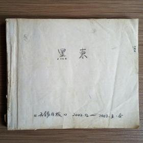 剪报.连载小说:黑柬(1-79全)合订