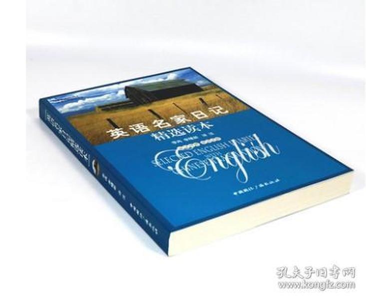 英语名家日记精选读本(英汉对照单词注释)
